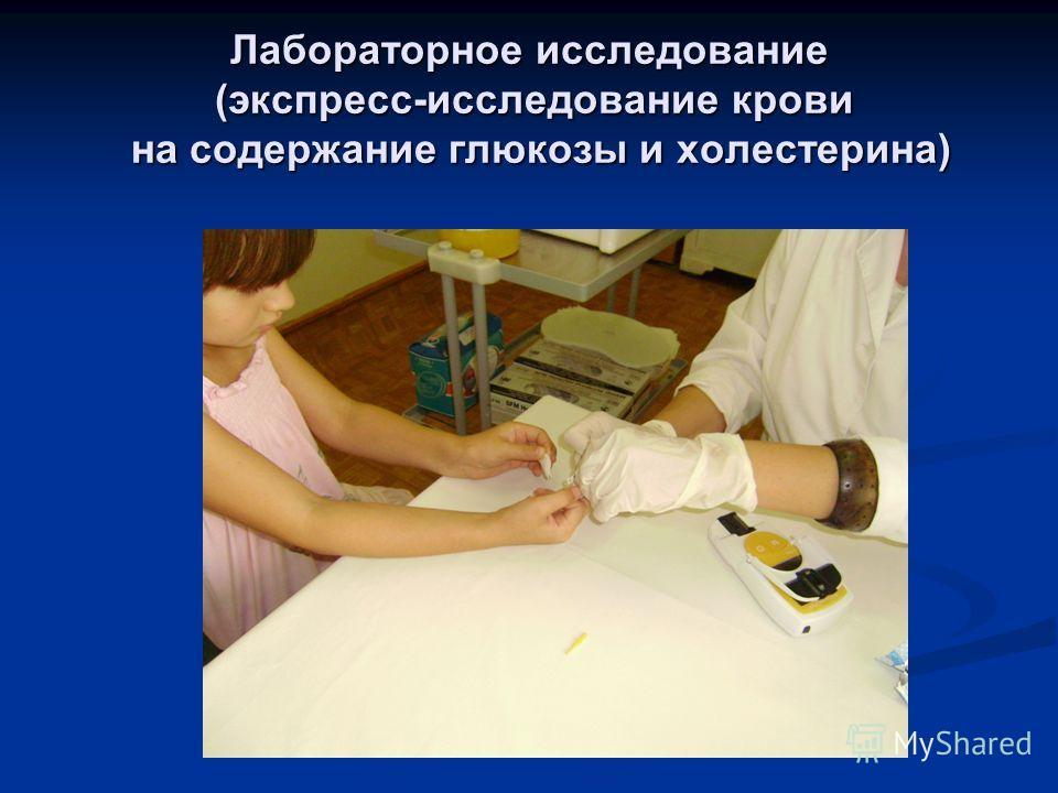 Лабораторное исследование (экспресс-исследование крови на содержание глюкозы и холестерина)