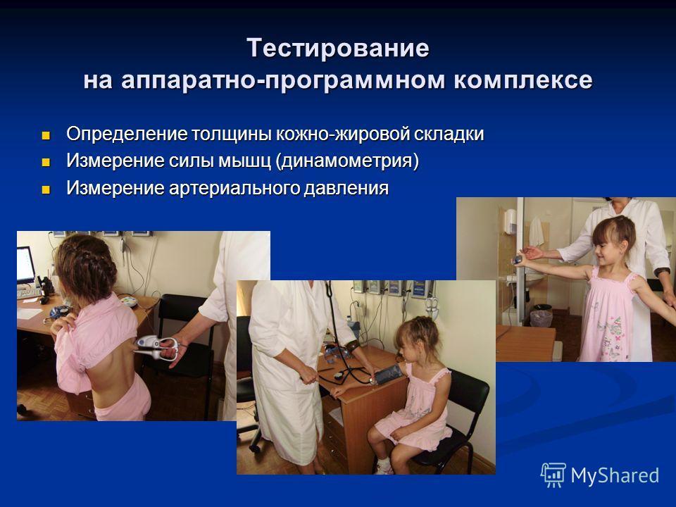 Тестирование на аппаратно-программном комплексе Определение толщины кожно-жировой складки Определение толщины кожно-жировой складки Измерение силы мышц (динамометрия) Измерение силы мышц (динамометрия) Измерение артериального давления Измерение артер