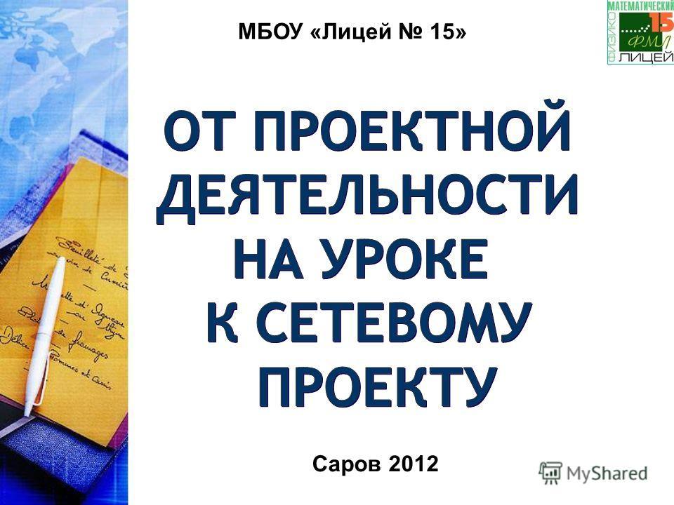 Саров 2012 МБОУ «Лицей 15»