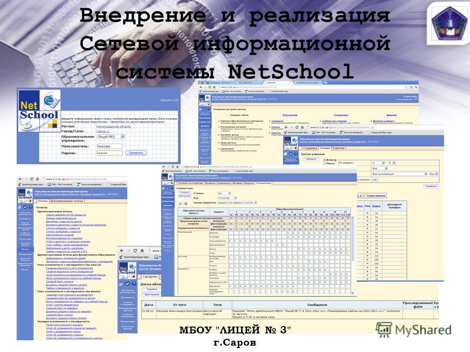 Внедрение и реализация Сетевой информационной системы NetSchool МБОУ ЛИЦЕЙ 3 г.Саров