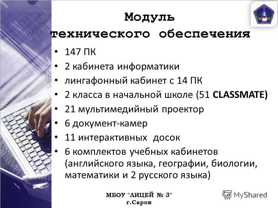 Модуль технического обеспечения 147 ПК 2 кабинета информатики лингафонный кабинет с 14 ПК 2 класса в начальной школе (51 CLASSMATE) 21 мультимедийный проектор 6 документ-камер 11 интерактивных досок 6 комплектов учебных кабинетов (английского языка,