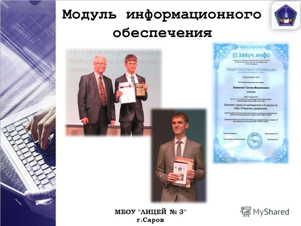 Модуль информационного обеспечения МБОУ ЛИЦЕЙ 3 г.Саров