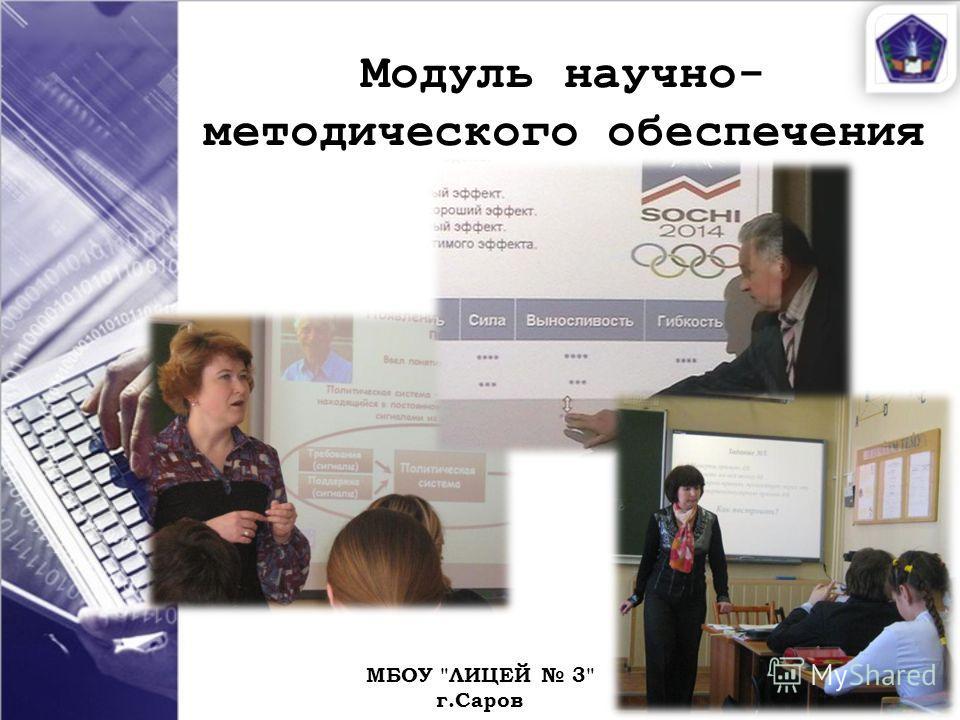 Модуль научно- методического обеспечения МБОУ ЛИЦЕЙ 3 г.Саров