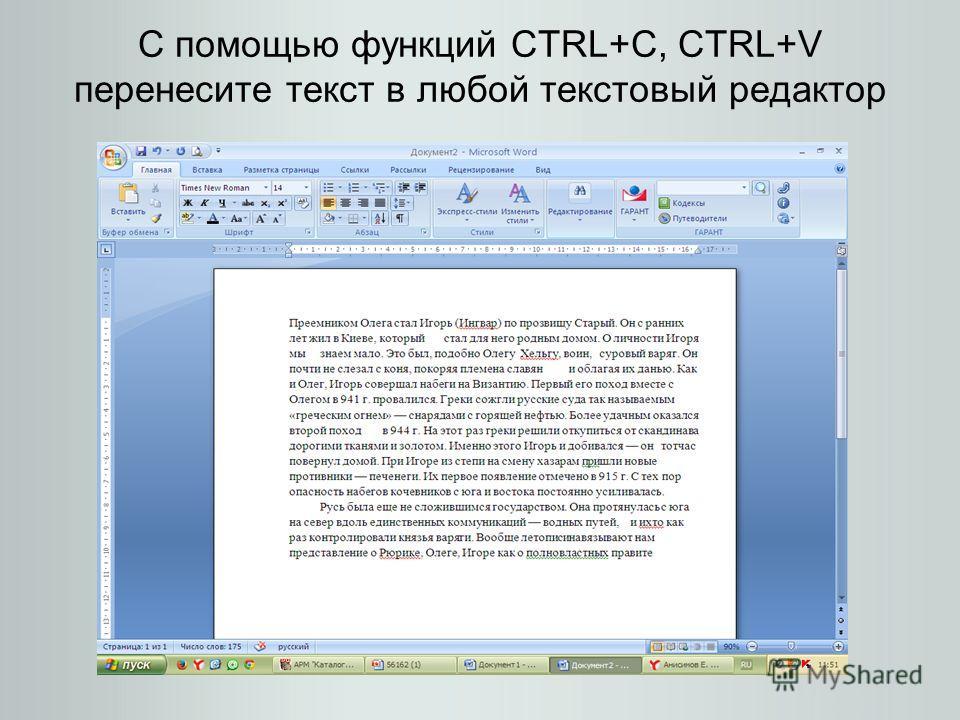 С помощью функций CTRL+C, CTRL+V перенесите текст в любой текстовый редактор