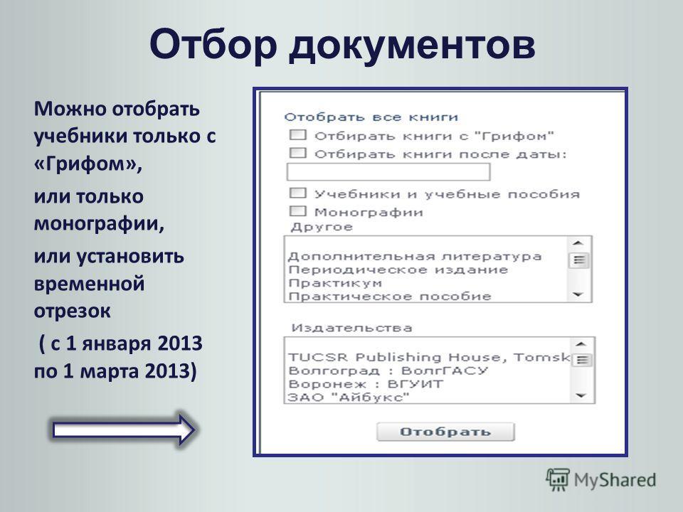 Можно отобрать учебники только с «Грифом», или только монографии, или установить временной отрезок ( с 1 января 2013 по 1 марта 2013) Отбор документов