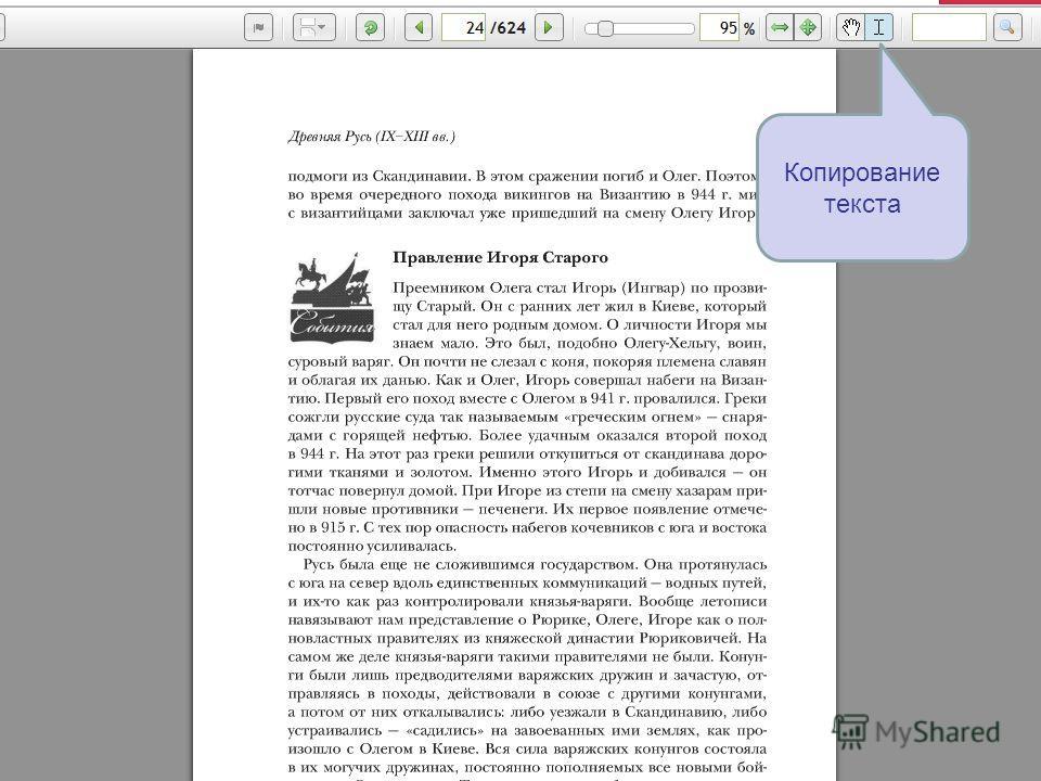Работа с текстом Копирование текста