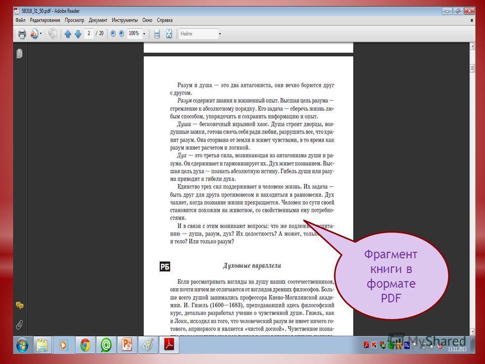 Фрагмент книги в формате PDF