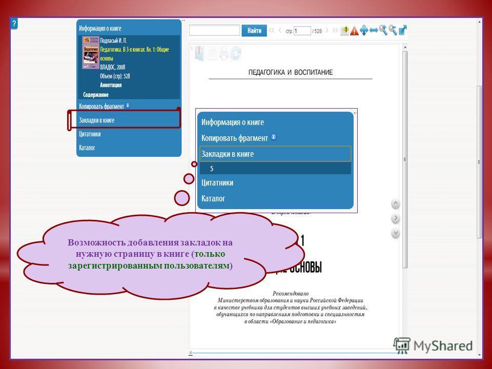 Возможность добавления закладок на нужную страницу в книге (только зарегистрированным пользователям)