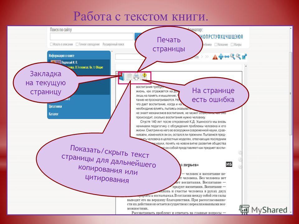 Работа с текстом книги. На странице есть ошибка Печать страницы Показать/скрыть текст страницы для дальнейшего копирования или цитирования Закладка на текущую страницу