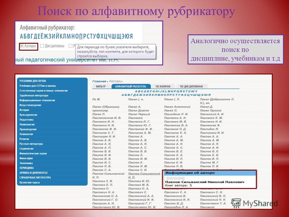 Поиск по алфавитному рубрикатору Аналогично осуществляется поиск по дисциплине, учебникам и т.д