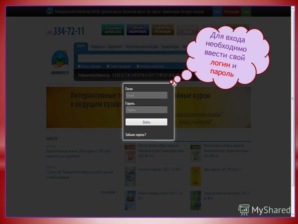 Для входа необходимо ввести свой логин и пароль
