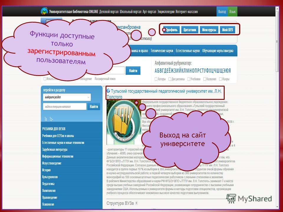 Функции доступные только зарегистрированным пользователям Выход на сайт университете