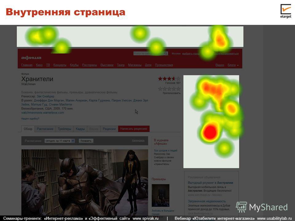Внутренняя страница Семинары-тренинги: «Интернет-реклама» и «Эффективный сайт» www.spivak.ru | Вебинар «Юзабилити интернет-магазина» www.usabilitylab.ru