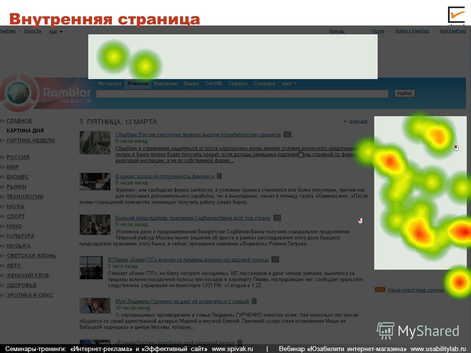 Семинары-тренинги: «Интернет-реклама» и «Эффективный сайт» www.spivak.ru | Вебинар «Юзабилити интернет-магазина» www.usabilitylab.ru Внутренняя страница Семинары-тренинги: «Интернет-реклама» и «Эффективный сайт» www.spivak.ru | Вебинар «Юзабилити инт