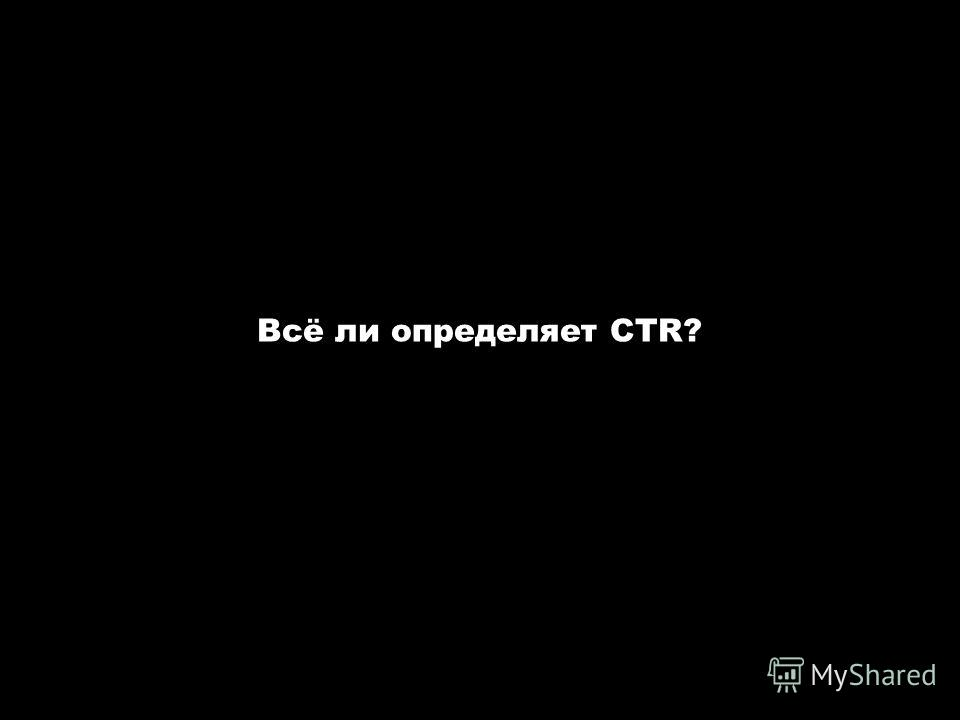 Всё ли определяет CTR?