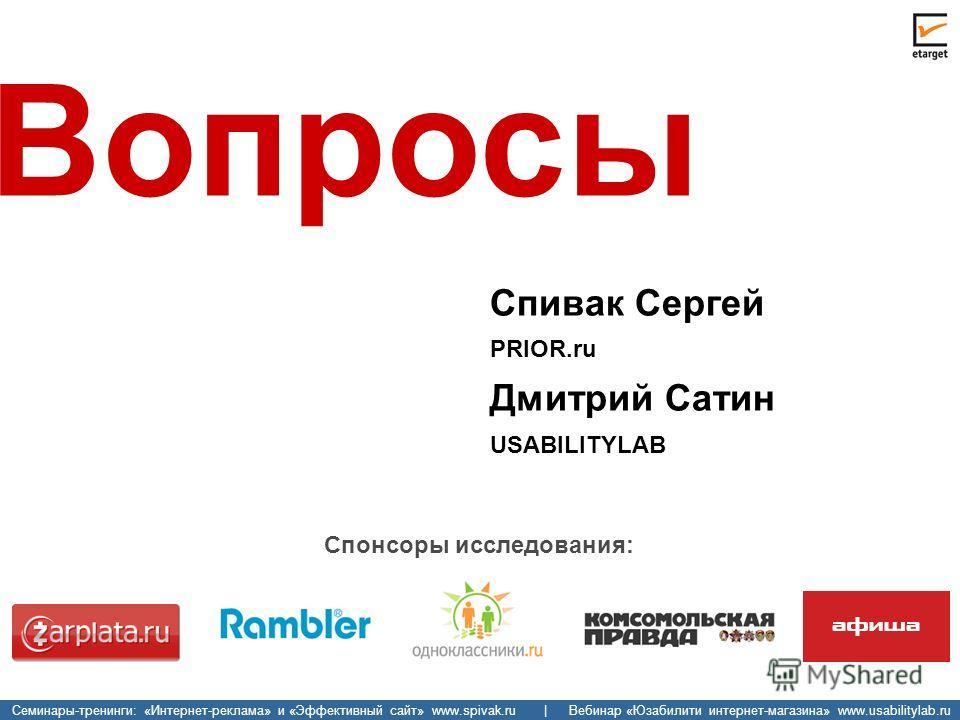 Спивак Сергей PRIOR.ru Дмитрий Сатин USABILITYLAB Спонсоры исследования: Вопросы
