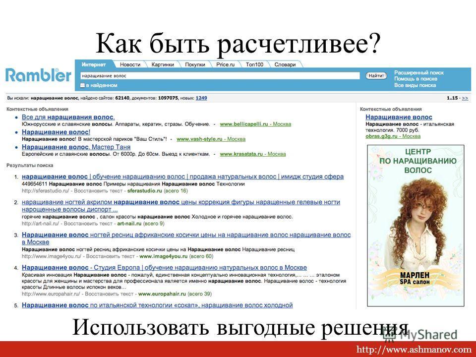 http://www.ashmanov.com Как быть расчетливее? Использовать выгодные решения