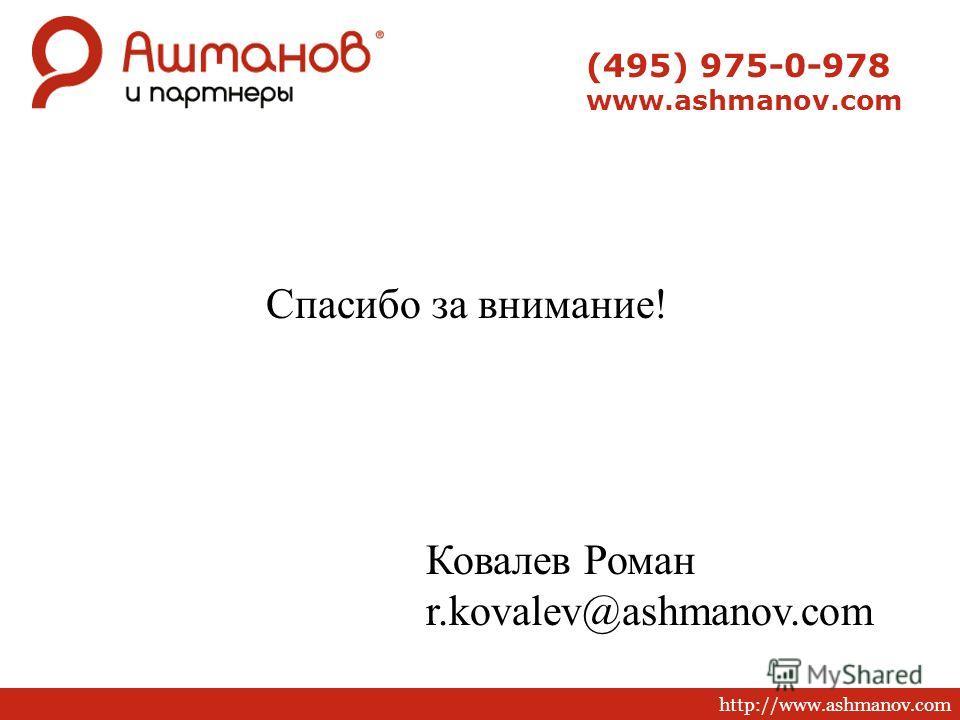 http://www.ashmanov.com (495) 975-0-978 www.ashmanov.com Спасибо за внимание! Ковалев Роман r.kovalev@ashmanov.com