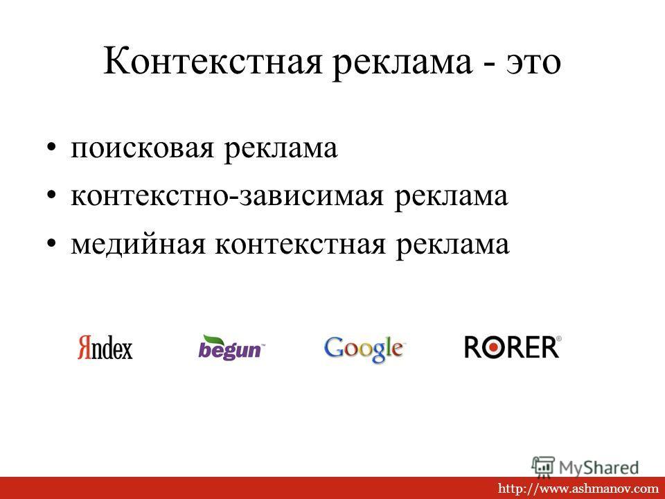 http://www.ashmanov.com Контекстная реклама - это поисковая реклама контекстно-зависимая реклама медийная контекстная реклама