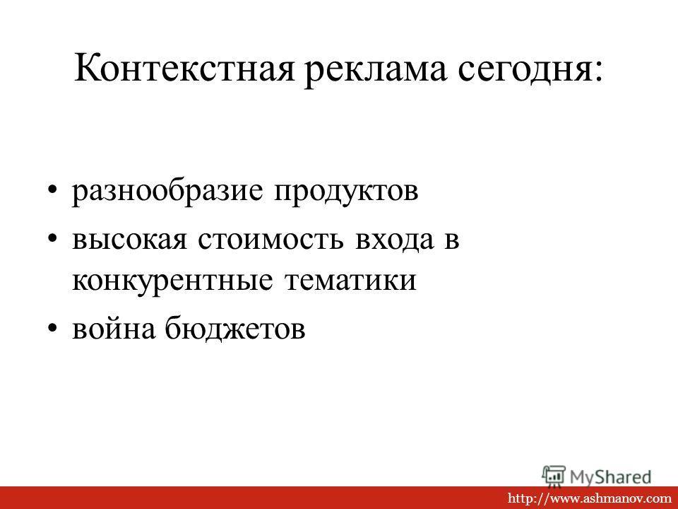 http://www.ashmanov.com разнообразие продуктов высокая стоимость входа в конкурентные тематики война бюджетов Контекстная реклама сегодня: