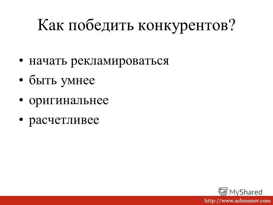 http://www.ashmanov.com Как победить конкурентов? начать рекламироваться быть умнее оригинальнее расчетливее