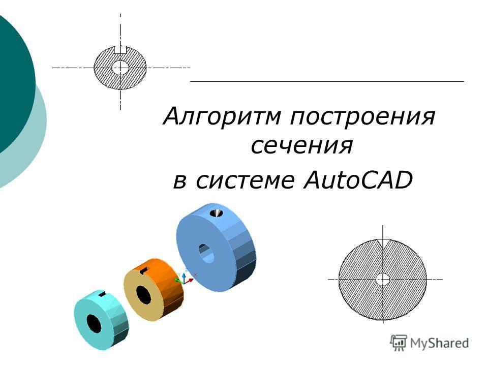 Алгоритм построения сечения в системе AutoCAD