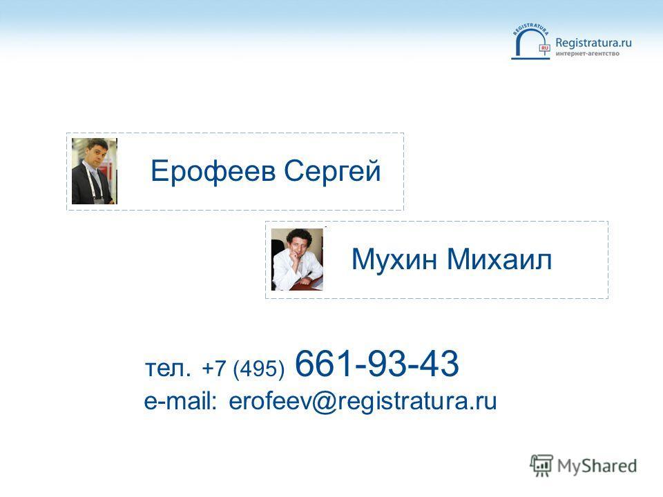тел. +7 (495) 661-93-43 e-mail: erofeev@registratura.ru Ерофеев Сергей Мухин Михаил