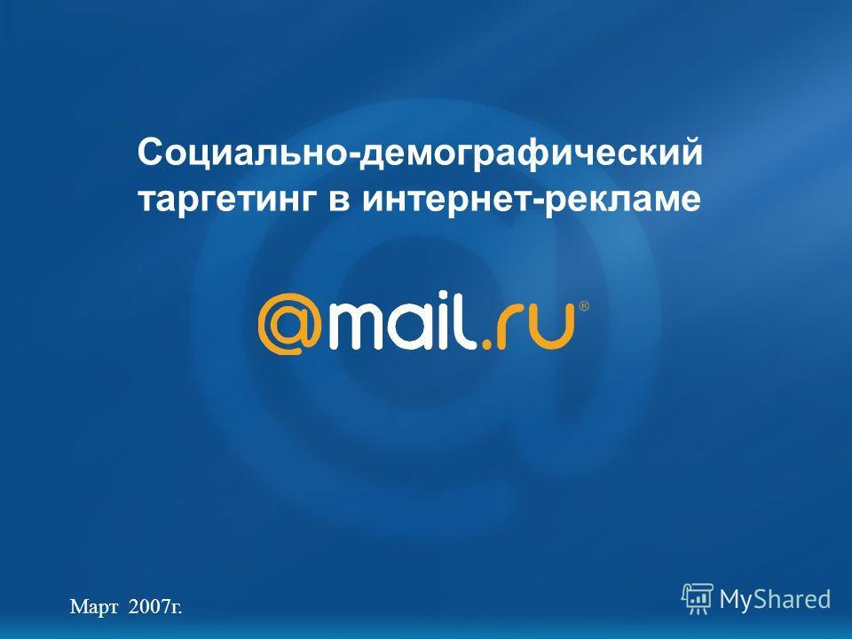 Социально-демографический таргетинг в интернет-рекламе Март 2007г.