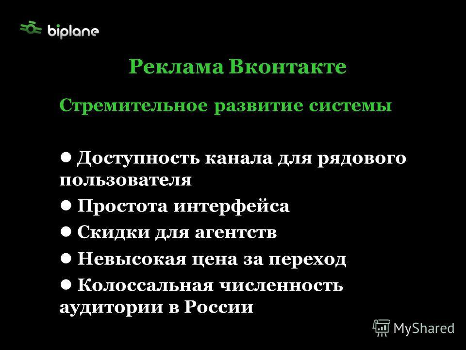 МИЭЛЬ Реклама Вконтакте Стремительное развитие системы Доступность канала для рядового пользователя Простота интерфейса Скидки для агентств Невысокая цена за переход Колоссальная численность аудитории в России