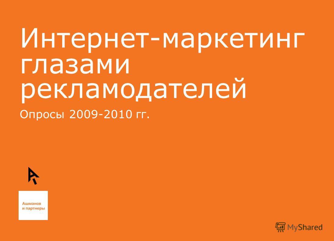 Интернет-маркетинг глазами рекламодателей Опросы 2009-2010 гг.