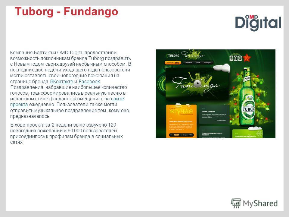 Tuborg - Fundango Компания Балтика и OMD Digital предоставили возможность поклонникам бренда Tuborg поздравить с Новым годом своих друзей необычным способом. В последние две недели уходящего года пользователи могли оставлять свои новогодние пожелания