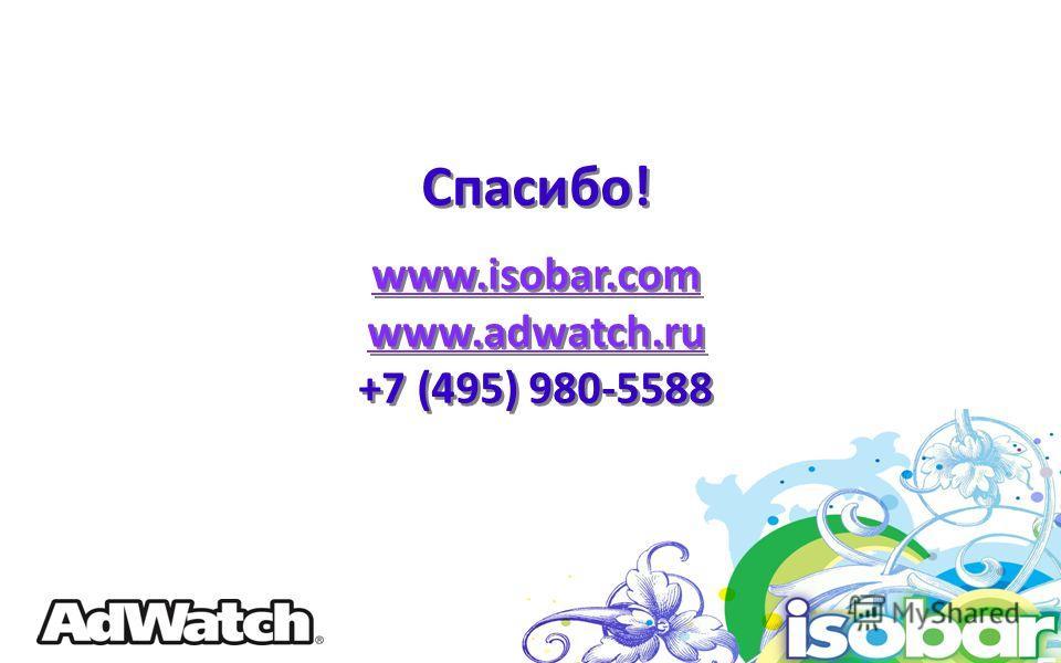 Спасибо! www.isobar.com www.adwatch.ru www.isobar.com www.adwatch.ru +7 (495) 980-5588 Спасибо! www.isobar.com www.adwatch.ru www.isobar.com www.adwatch.ru +7 (495) 980-5588