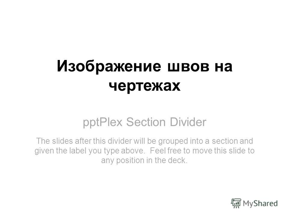 pptPlex Section Divider Изображение швов на чертежах The slides after this divider will be grouped into a section and given the label you type above. Feel free to move this slide to any position in the deck.