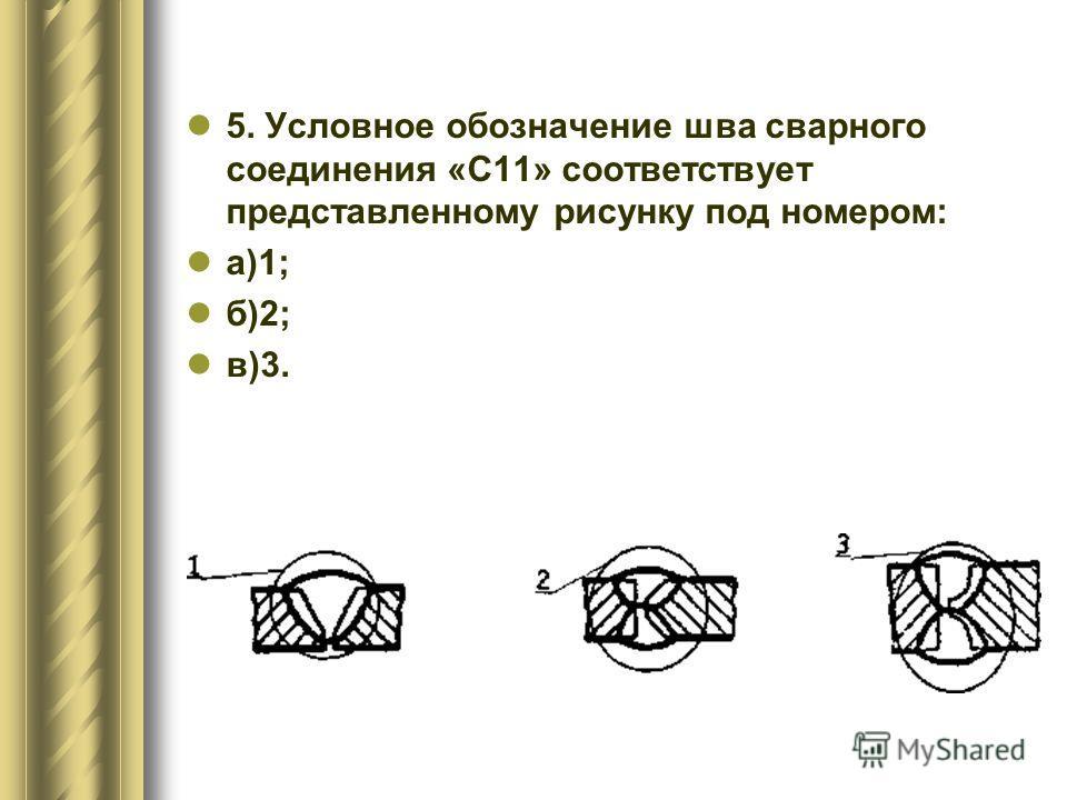 5. Условное обозначение шва сварного соединения «С11» соответствует представленному рисунку под номером: а)1; б)2; в)3.
