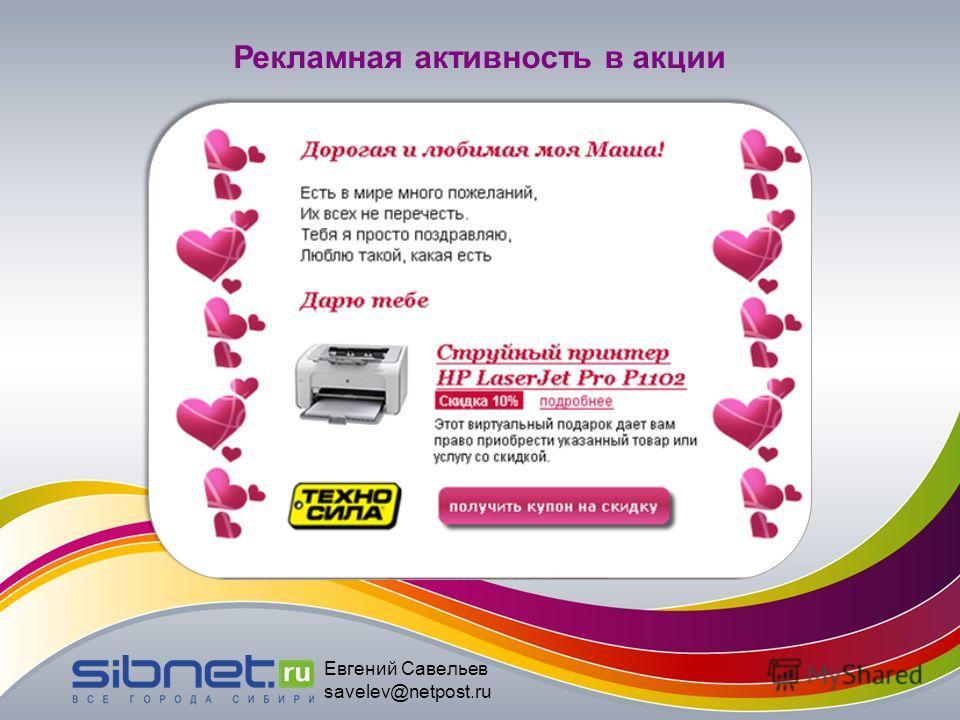 Евгений Савельев savelev@netpost.ru Рекламная активность в акции