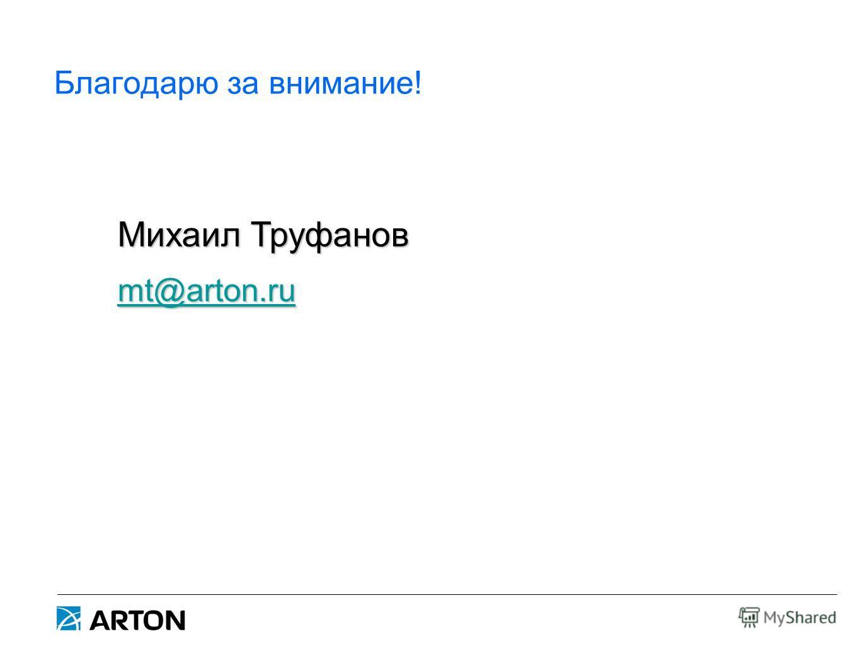 Благодарю за внимание! Михаил Труфанов mt@arton.ru