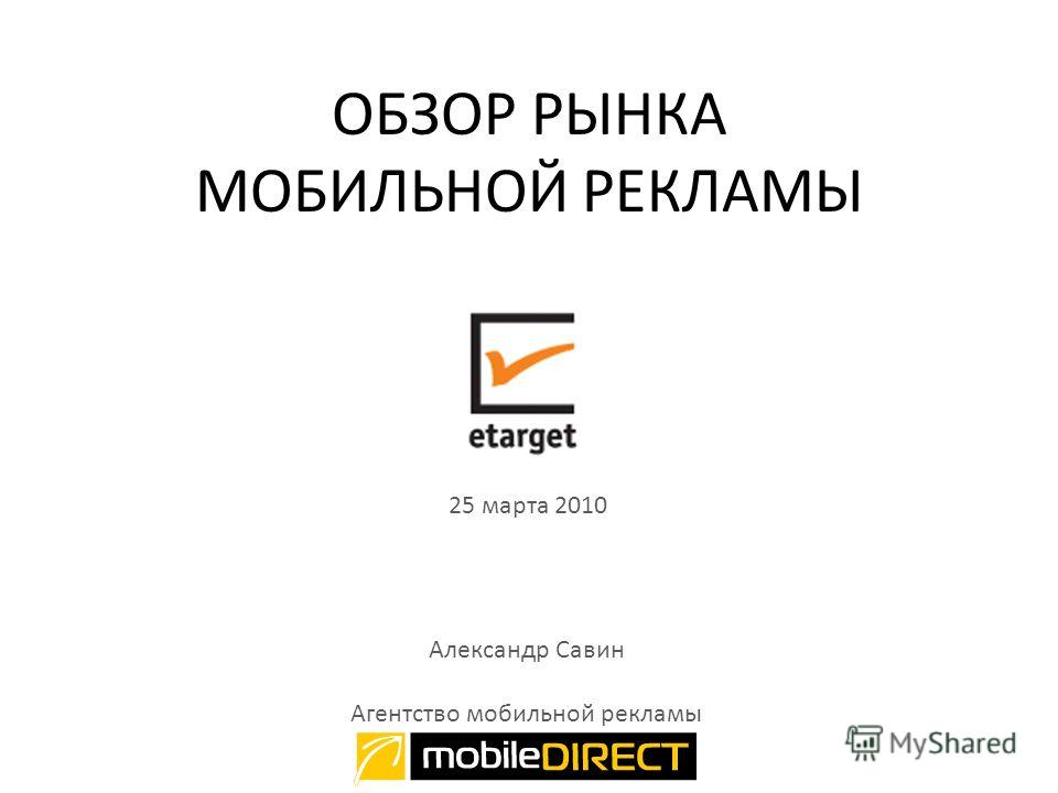 ОБЗОР РЫНКА МОБИЛЬНОЙ РЕКЛАМЫ Александр Савин Агентство мобильной рекламы 25 марта 2010