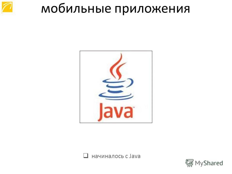 начиналось с Java мобильные приложения