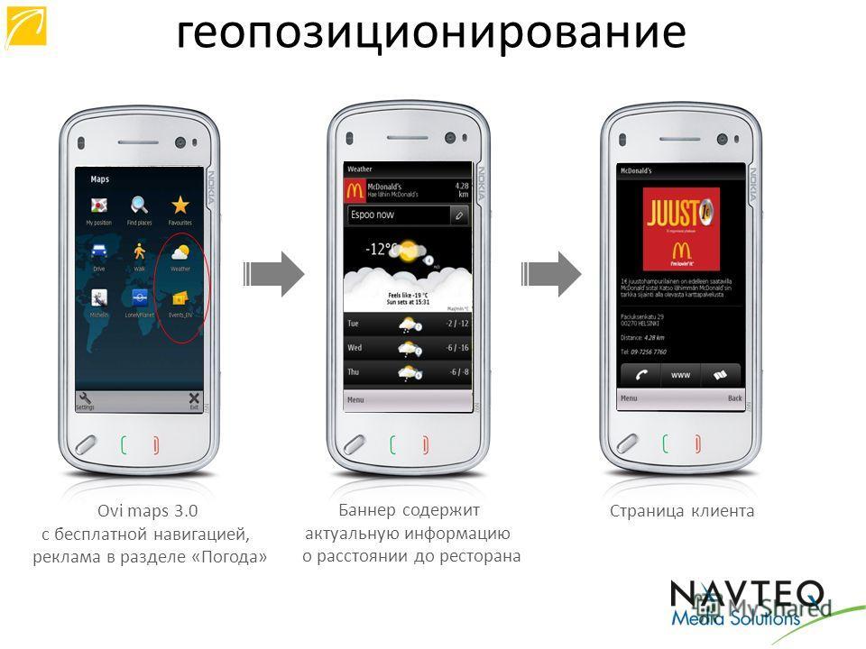 Ovi maps 3.0 с бесплатной навигацией, реклама в разделе «Погода» Баннер содержит актуальную информацию о расстоянии до ресторана Страница клиента геопозиционирование