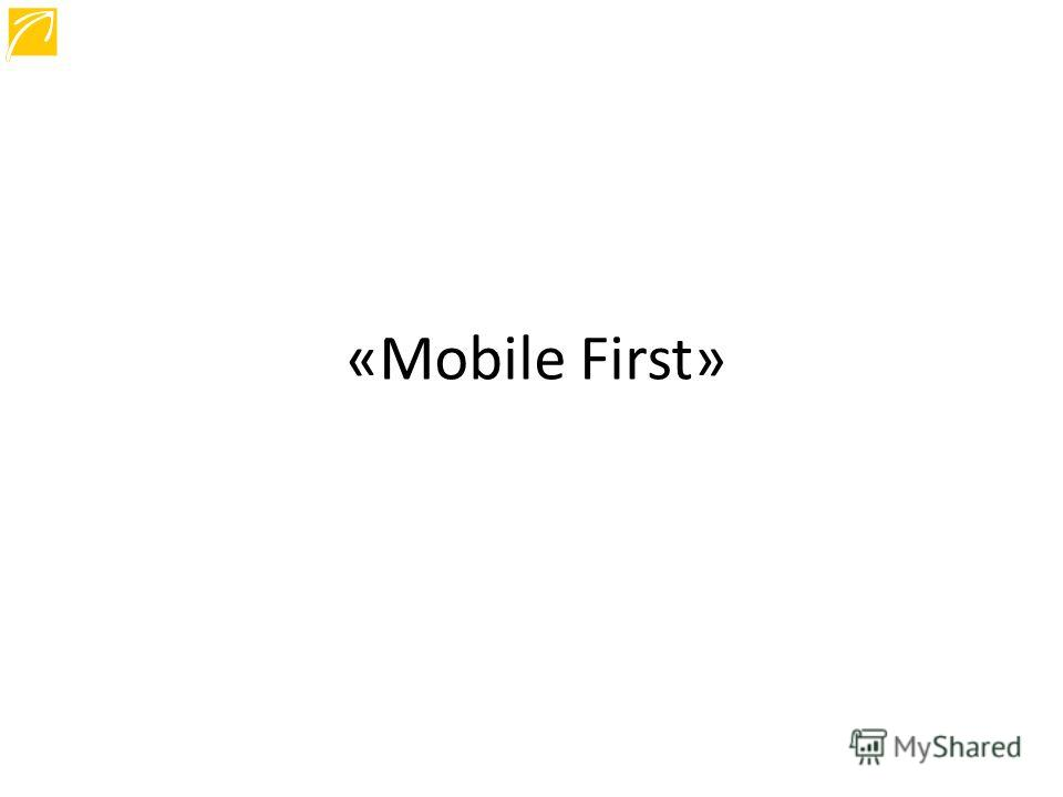 «Mobile First»