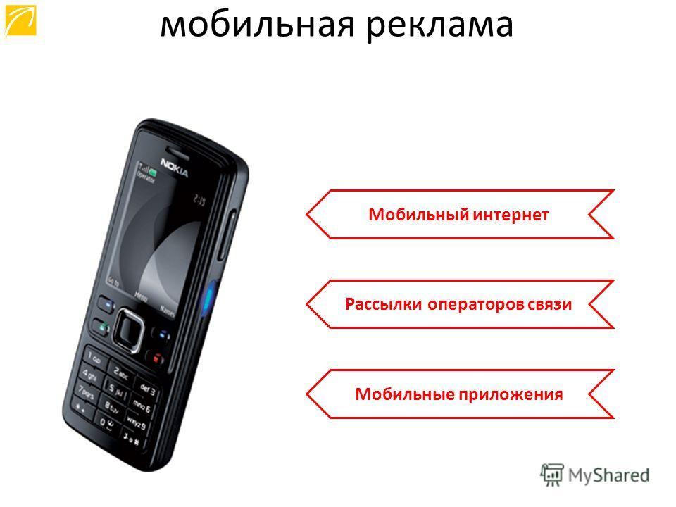 Мобильный интернет Рассылки операторов связи Мобильные приложения мобильная реклама