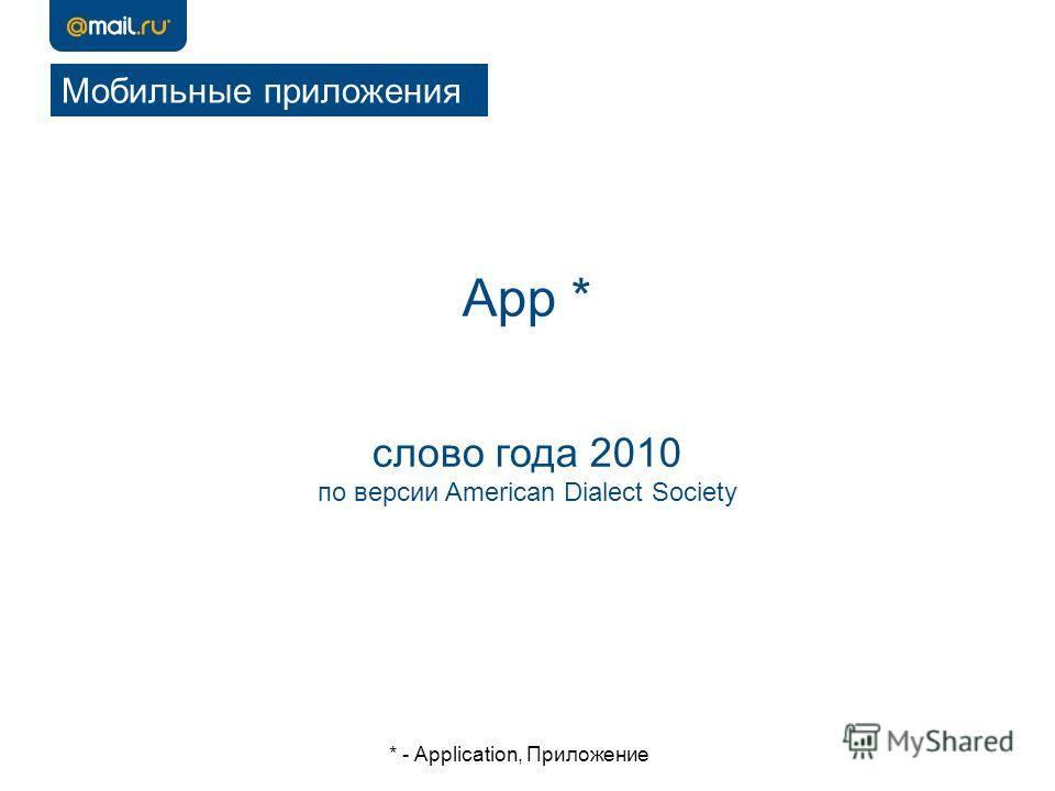 App * слово года 2010 по версии American Dialect Society * - Application, Приложение Мобильные приложения