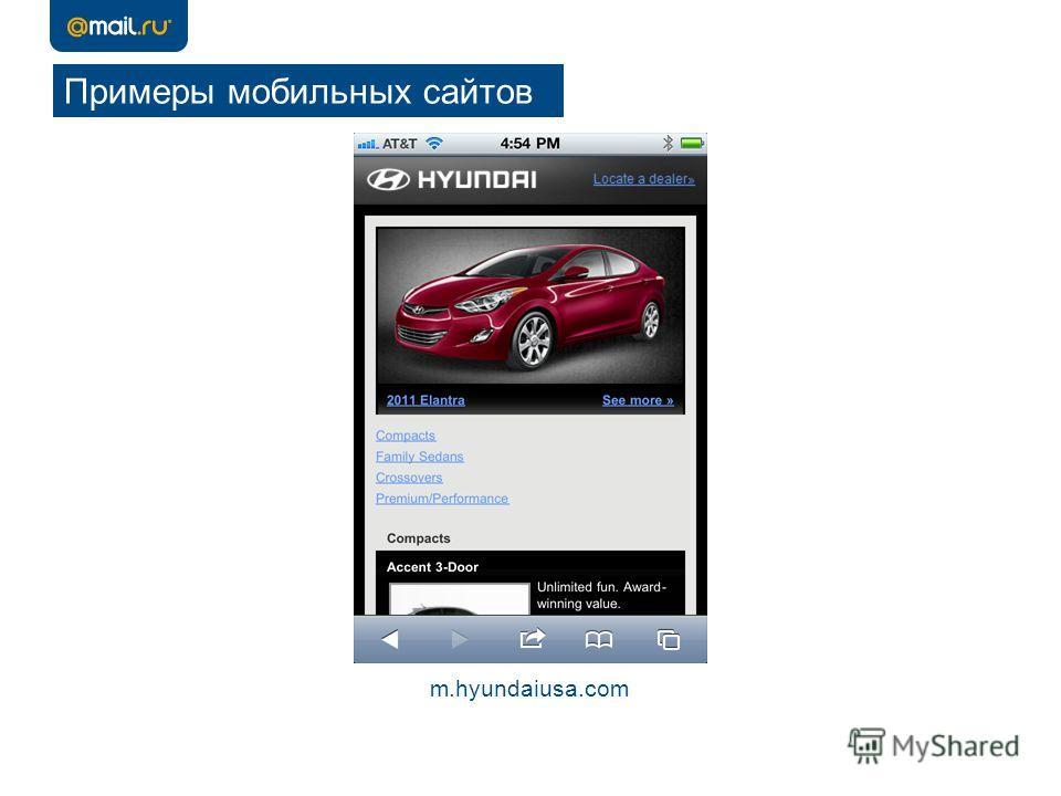 Примеры мобильных сайтов m.hyundaiusa.com