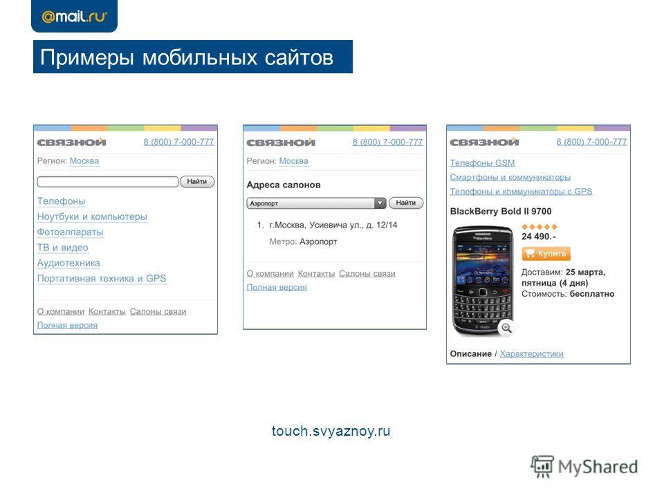 Примеры мобильных сайтов touch.svyaznoy.ru