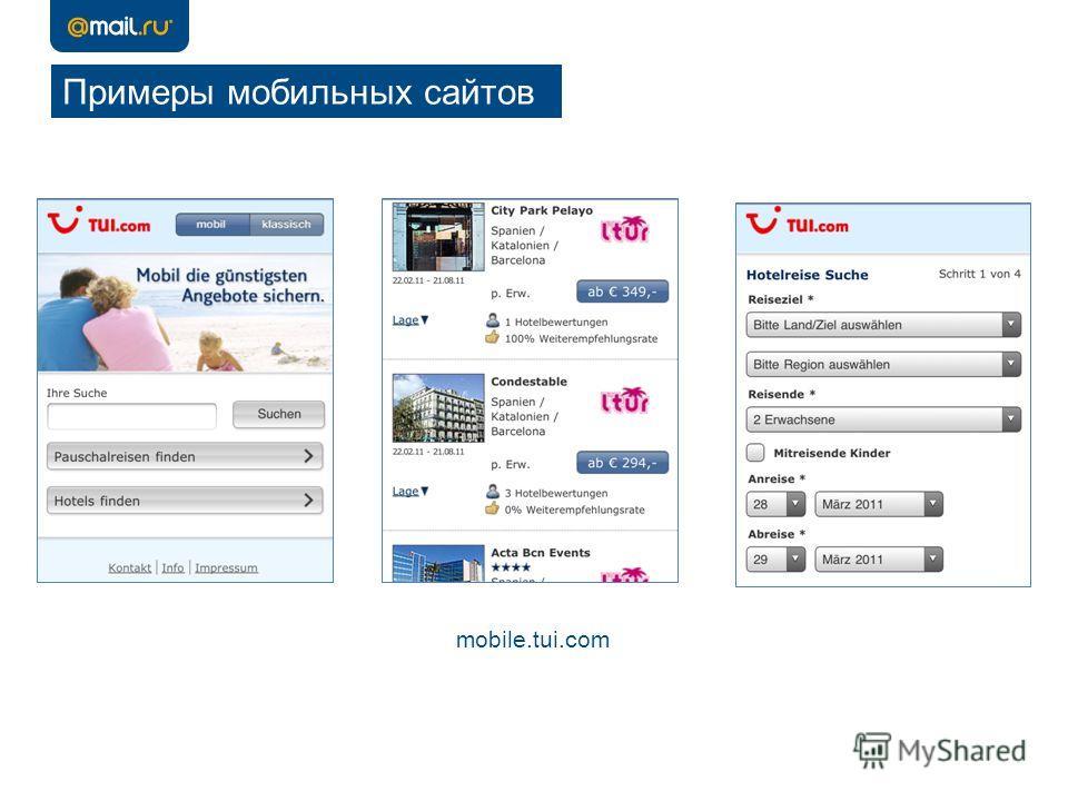 Примеры мобильных сайтов mobile.tui.com