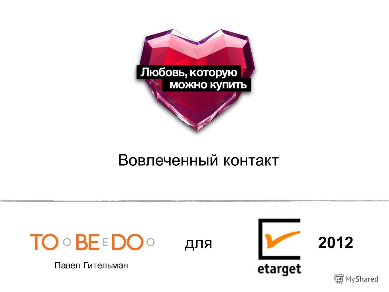для Павел Гительман Вовлеченный контакт 2012