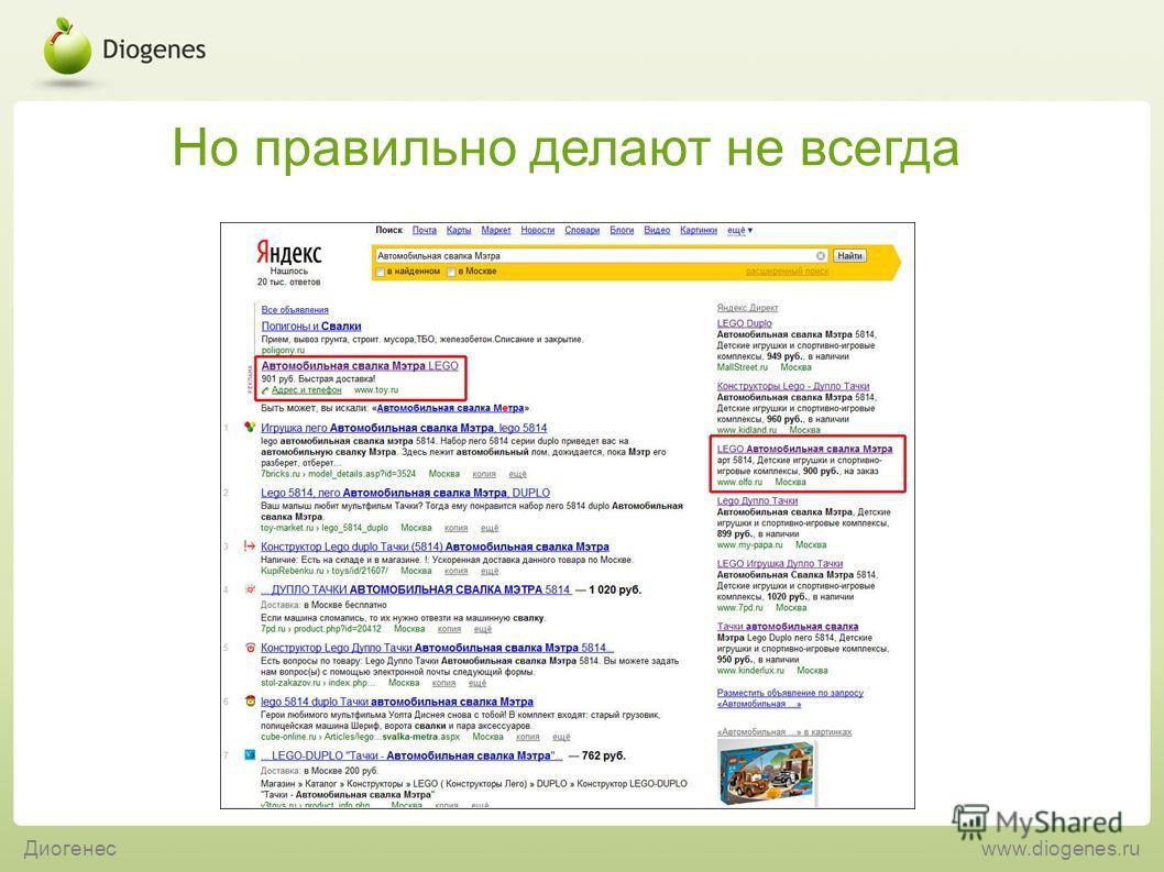 Но правильно делают не всегда Диогенесwww.diogenes.ru