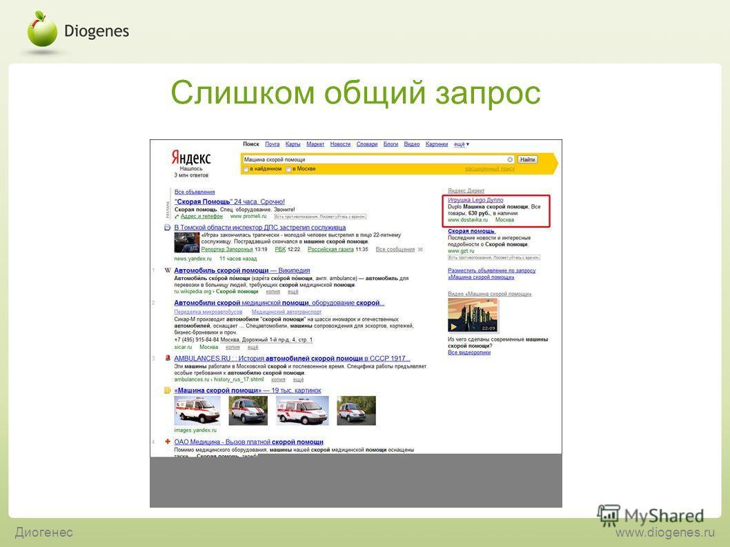 Слишком общий запрос Диогенесwww.diogenes.ru