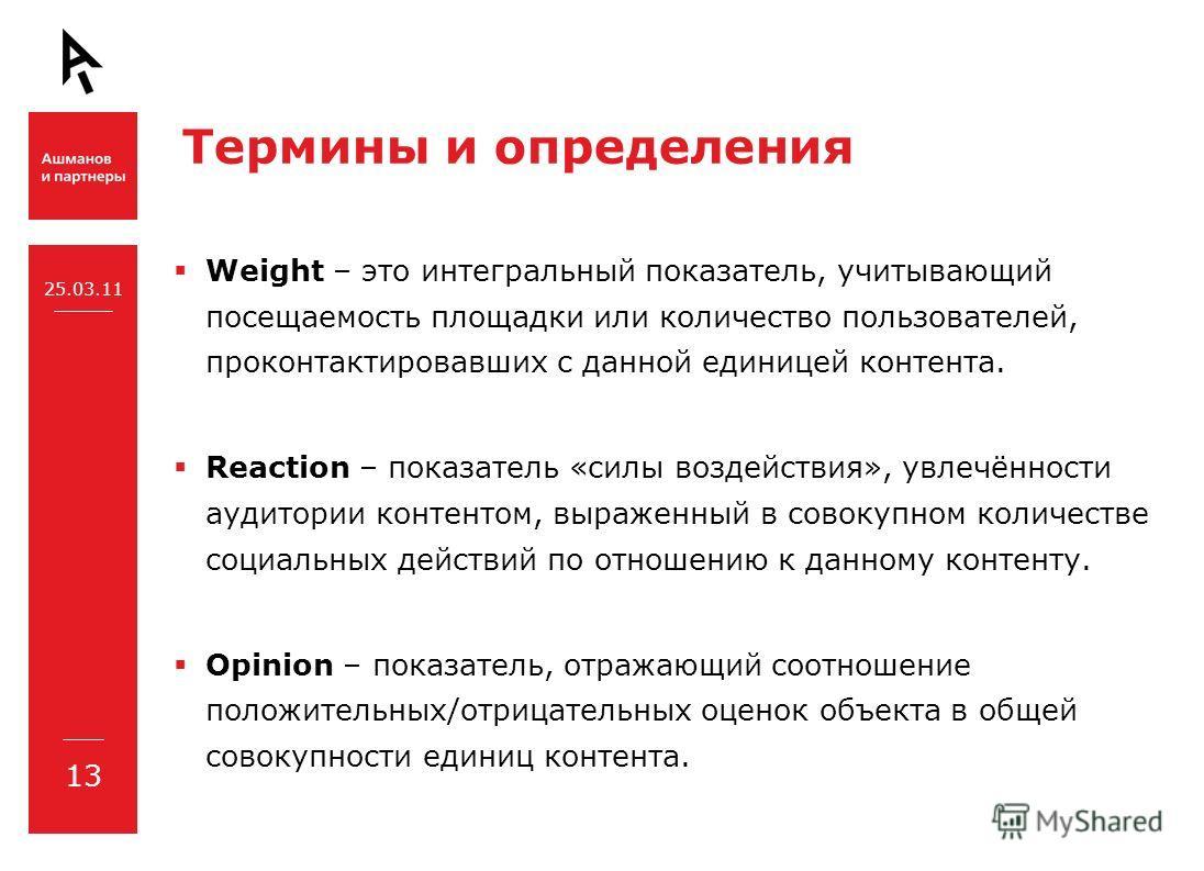 Термины и определения Weight – это интегральный показатель, учитывающий посещаемость площадки или количество пользователей, проконтактировавших с данной единицей контента. Reaction – показатель «силы воздействия», увлечённости аудитории контентом, вы