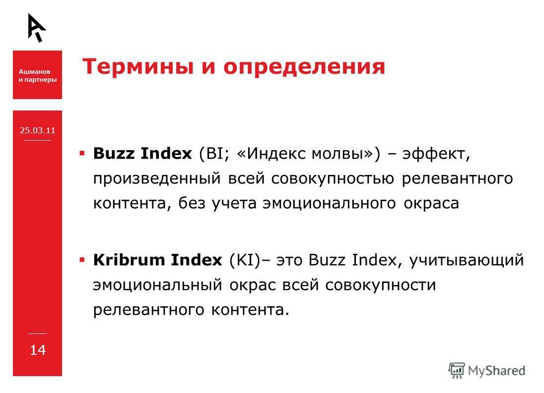 Термины и определения Buzz Index (BI; «Индекс молвы») – эффект, произведенный всей совокупностью релевантного контента, без учета эмоционального окраса Kribrum Index (KI)– это Buzz Index, учитывающий эмоциональный окрас всей совокупности релевантного